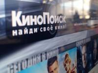 """Компания """"Яндекс"""" купила ресурс """"КиноПоиск"""" за $80 миллионов"""