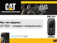 Мы тестируем: CAT B25 – телефон и броневик