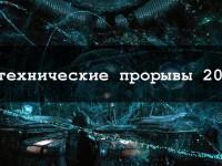 """Научно-технические прорывы 2013 года по версии издания """"Блог Imena.UA"""""""