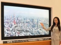 В Японии экспериментируют с форматом 8K