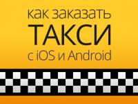 Обзор самых популярных мобильных приложений для вызова такси