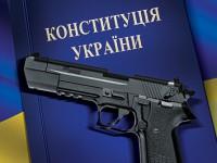 Владельцы оружия требуют изменений в Конституции