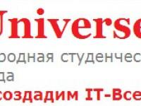 Открыта регистрация студентов и учебных заведений для участия в Международной студенческой ИТ-Олимпиаде IT-Universe