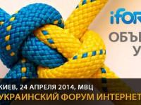 Началась продажа билетов на iForum — cамую большую IT-конференцию Восточной Европы.  Событие, которое объединит Украину