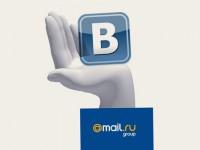 Mail.ru Group стала владельцем 51,99% акций «ВКонтакте»