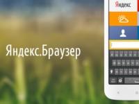 «Яндекс» приобрела технологию геолокации, которая не разряжает телефон
