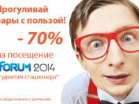 Предъяви студенческий – получи скидку 70% на билет на iForum 2014