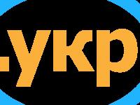 Домен .УКР открывает новые возможности для рекламного рынка