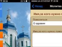 В Киеве можно заказать молитву онлайн