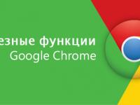 18 неизвестных функций Google Chrome, которые сделают вашу жизнь легче