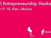 IDCEE запускает Хакатон для социальных предпринимателей