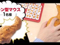 KFC выпустила мышку в виде жареной курицы