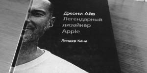 Книга недели: «Джони Айв. Легендарный дизайнер Apple»