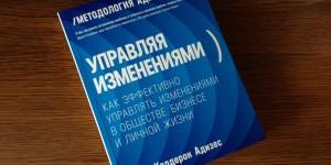 Книга недели: «Управляя изменениями», Ицхак Адизес