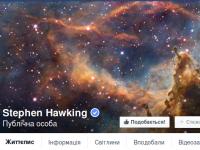 Популярный учёный Стивен Хокинг появился на Facebook