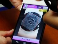 Японцы будут определять подлинность товара смартфоном