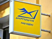 «Укрпочта» начала продажи электронных железнодорожных билетов