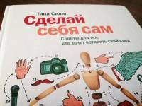 Книга недели: «Сделай себя сам»