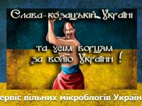 Украинский аналог Twitter уже открыт для регистрации