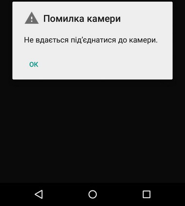 На смартфонах Nexus 4  при включенном фонарике приложение камеры не запускается
