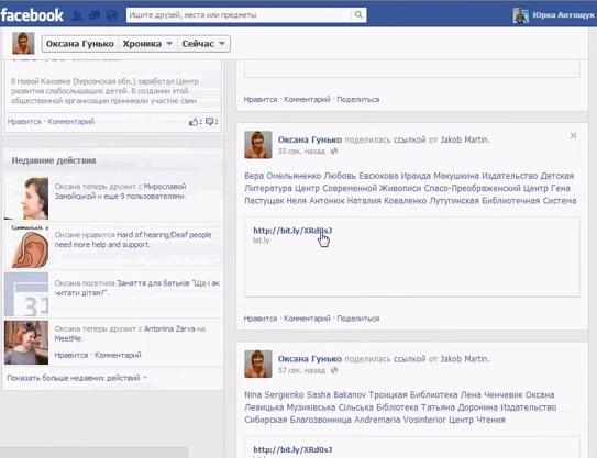 Основную угрозу в Facebook представляют ссылки на внешние сайты