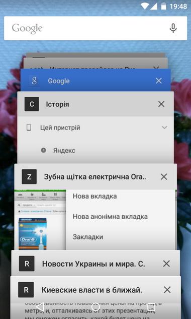 В панели задач Android показываются в одной куче открытые вкладки браузера и окна приложений