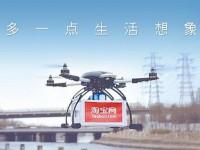 Китайский онлайн-магазин испытывает систему доставки дронами