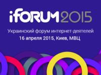 Сергей Корж, Korzh.com, Tutorle: «Новое направление на iForum-2015 — интернет вещей»