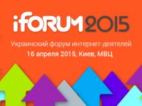 16 апреля пройдет самая большая IT-конференция Восточной Европы – iForum-2015