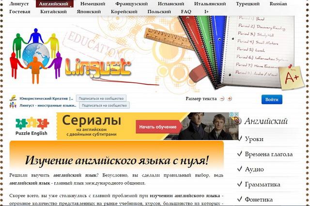 С помощью Lingust можно освоить 10 самых востребованных языков