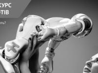Чотири корисні відео-лекції про роботів