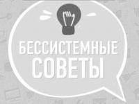 «Бессистемные советы» Александра Амзина — тем, кто хочет разобраться с инструментами для работы и жизни