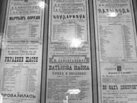 Первая в Украине бесплатная театральная Wi-Fi афиша заработала в Одессе