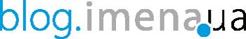 Блог Imena.UA