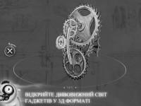 Издательство Gutenbergz выпустило украинскую версию интерактивной книги Gadgetarium