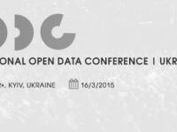 В Киеве пройдёт первая Международная конференция по вопросу открытых данных