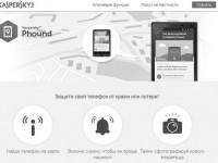 Приложение от «Лаборатории Касперского» позволяет удалить данные со смартфона на расстоянии