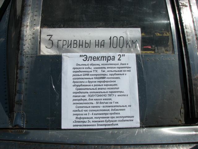 Надпись на самодельном ЭМ «Электра-2» гласит: «Солнечные панели вспомогательные, но каждый час солнцестояния добавляет 3-4 км пробега»