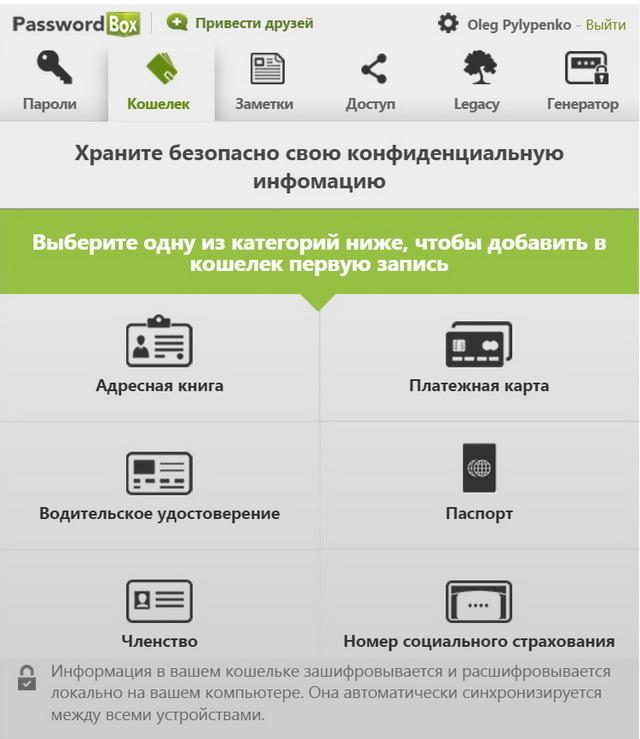 Функция «Кошелёк» — хранилище конфиденциальной персональной информации пользователя в зашифрованном виде