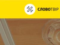 Запустился украинский проект коллективного поиска синонимов «Словотвір»