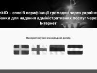 В Україні запускають універсальну електронну ідентифікацію громадян BankID