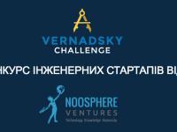 Завершается приём заявок на всеукраинский конкурс инженерных стартапов Vernadsky Challenge