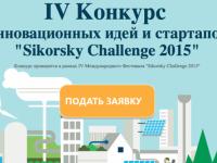 17 апреля стартует «Первая волна» отбора стартапов в конкурсе Sikorsky Challenge от КПИ