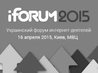 Редакция блога Imena.UA дарит стартапам 2 билета на iForum-2015