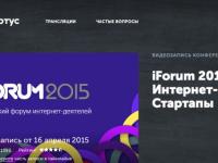 iForum-2015 — поток «Интернет-бизнес. Стартапы»
