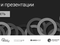 iForum-2015 — видео всех докладов и выступлений