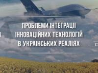 29 травня керівник Drone.UA розповість в Києві про безпілотні технології