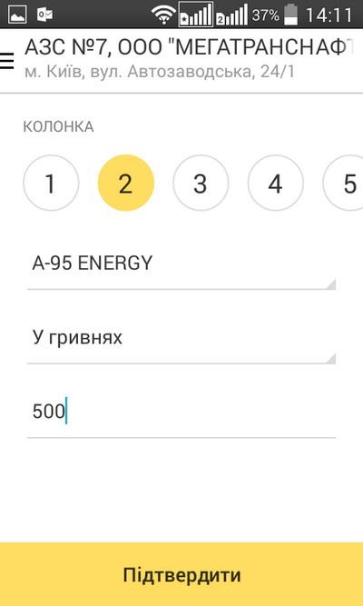 Далее надо указать номер колонки и тип бензина, а затем ввести сумму, на которую вы хотите заправиться