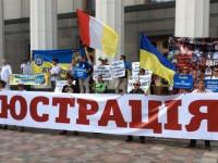 В Украине появился Реестр чиновников, подлежащих люстрации