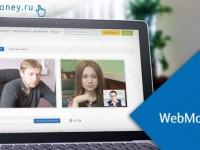 WebMoney запустила собственный защищённый сервис видеозвонков